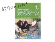 JA御殿場広報誌『あぐりーん』にファームピットが掲載