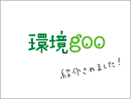 『環境goo』でレーベンウェーブが取り上げられました